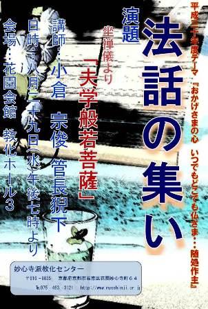 http://rinnou.net/news/images/18.08_houwa.jpg
