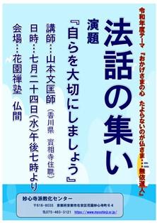 http://rinnou.net/news/images/houwa201907.jpg