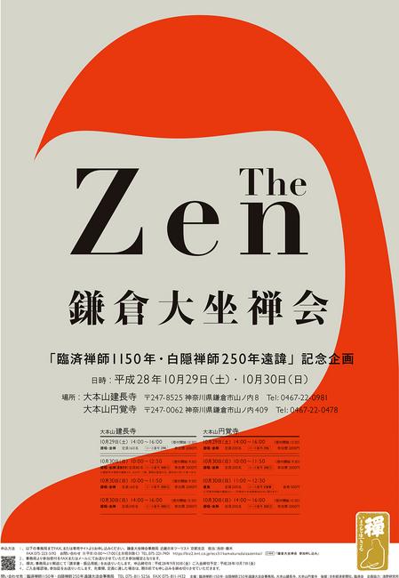 TheZen01.jpg