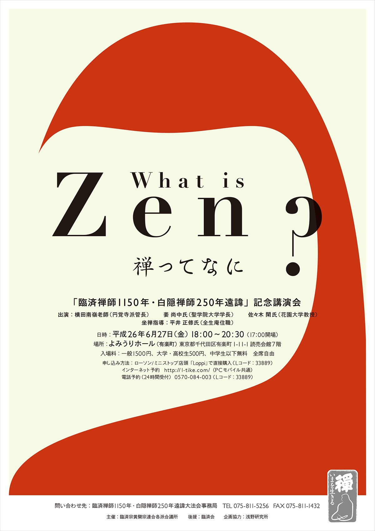 http://rinnou.net/rinzai1150/images/20140627lecture1.jpg