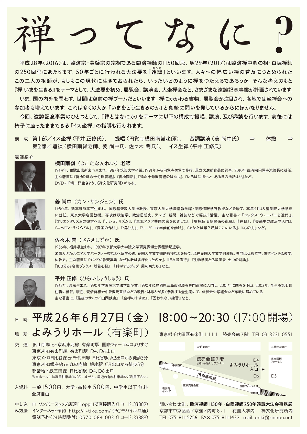 http://rinnou.net/rinzai1150/images/20140627lecture2.jpg