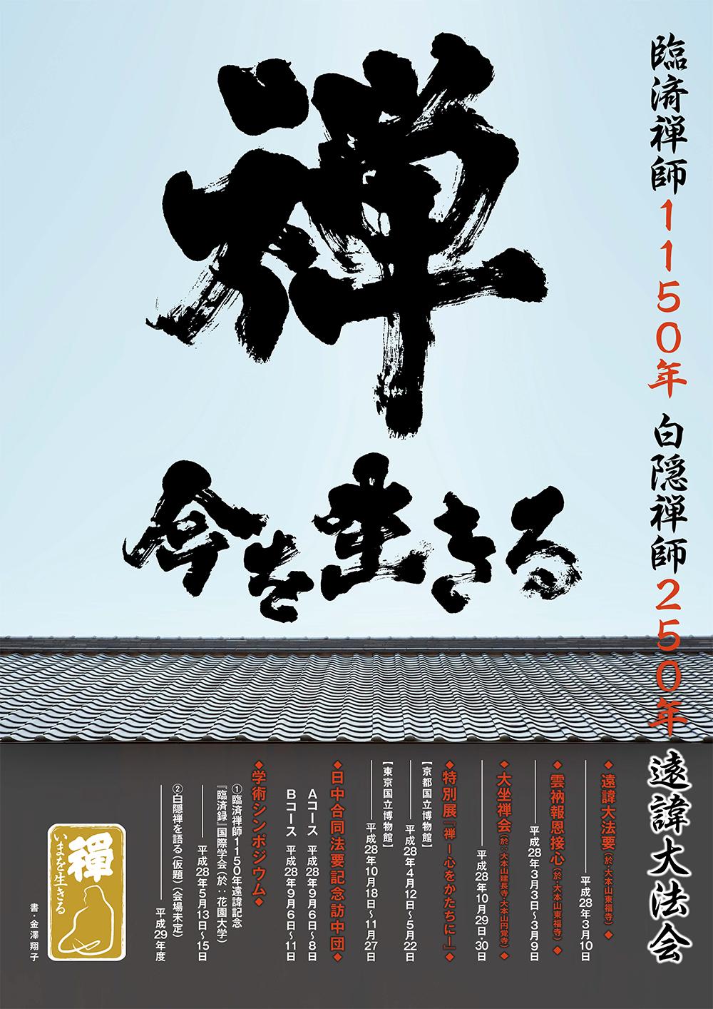 http://rinnou.net/rinzai1150/images/3rd-poster.jpg
