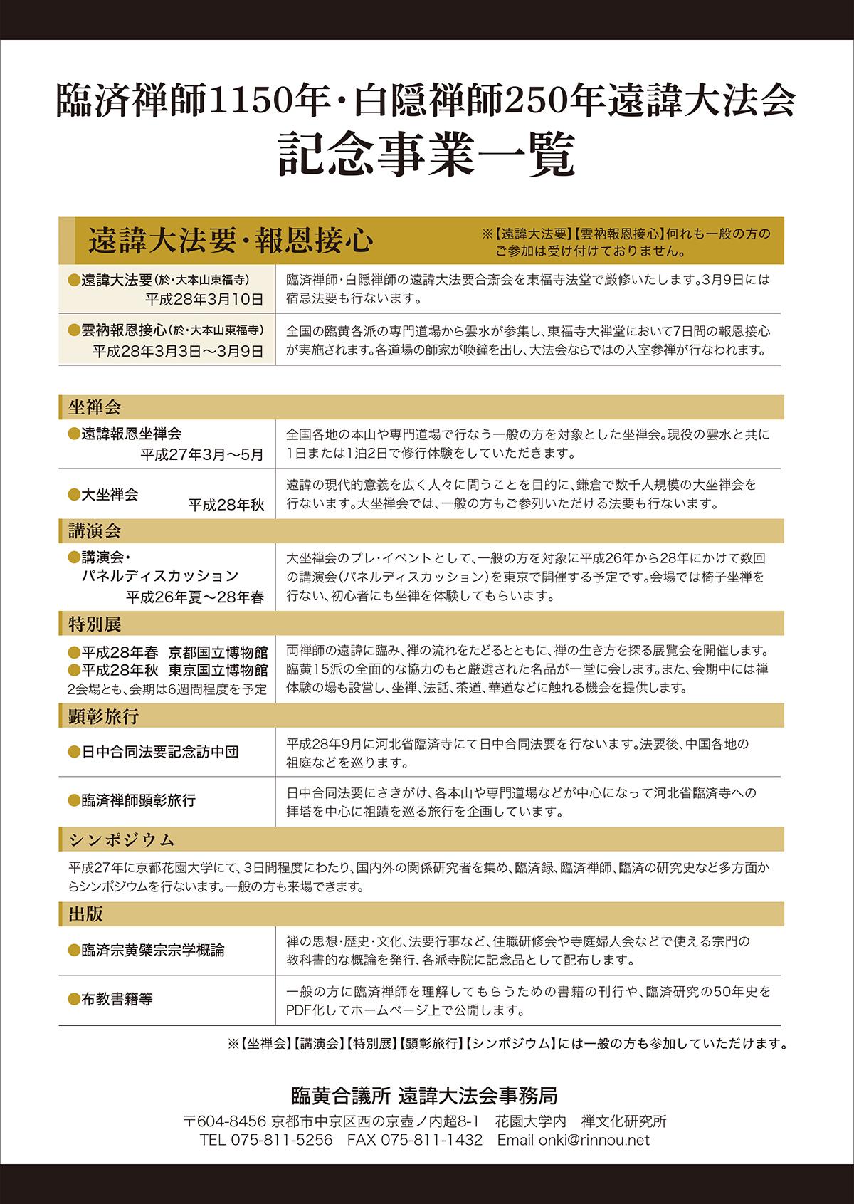 http://rinnou.net/rinzai1150/images/poster1_ura.jpg