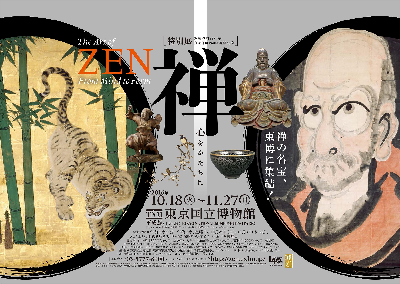 http://rinnou.net/rinzai1150/images/tohaku1.jpg