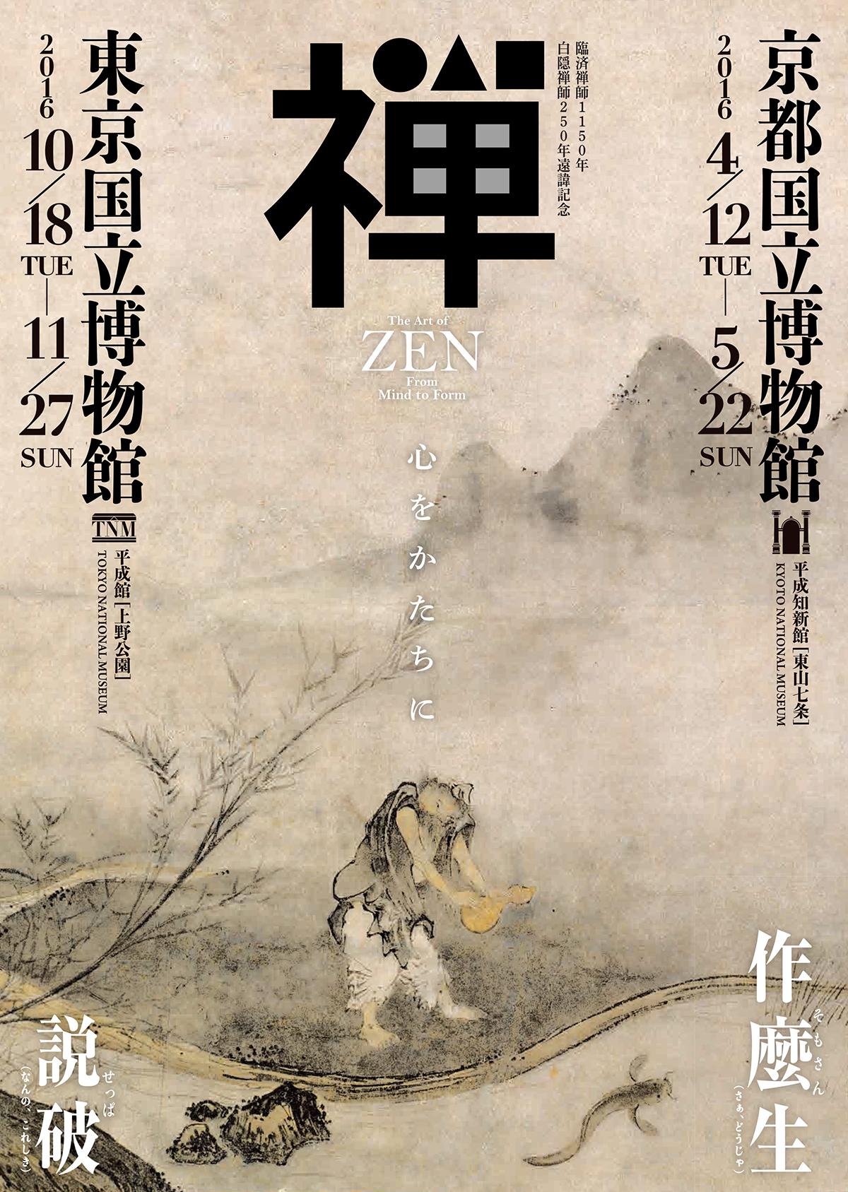 http://rinnou.net/rinzai1150/images/zen0.jpg
