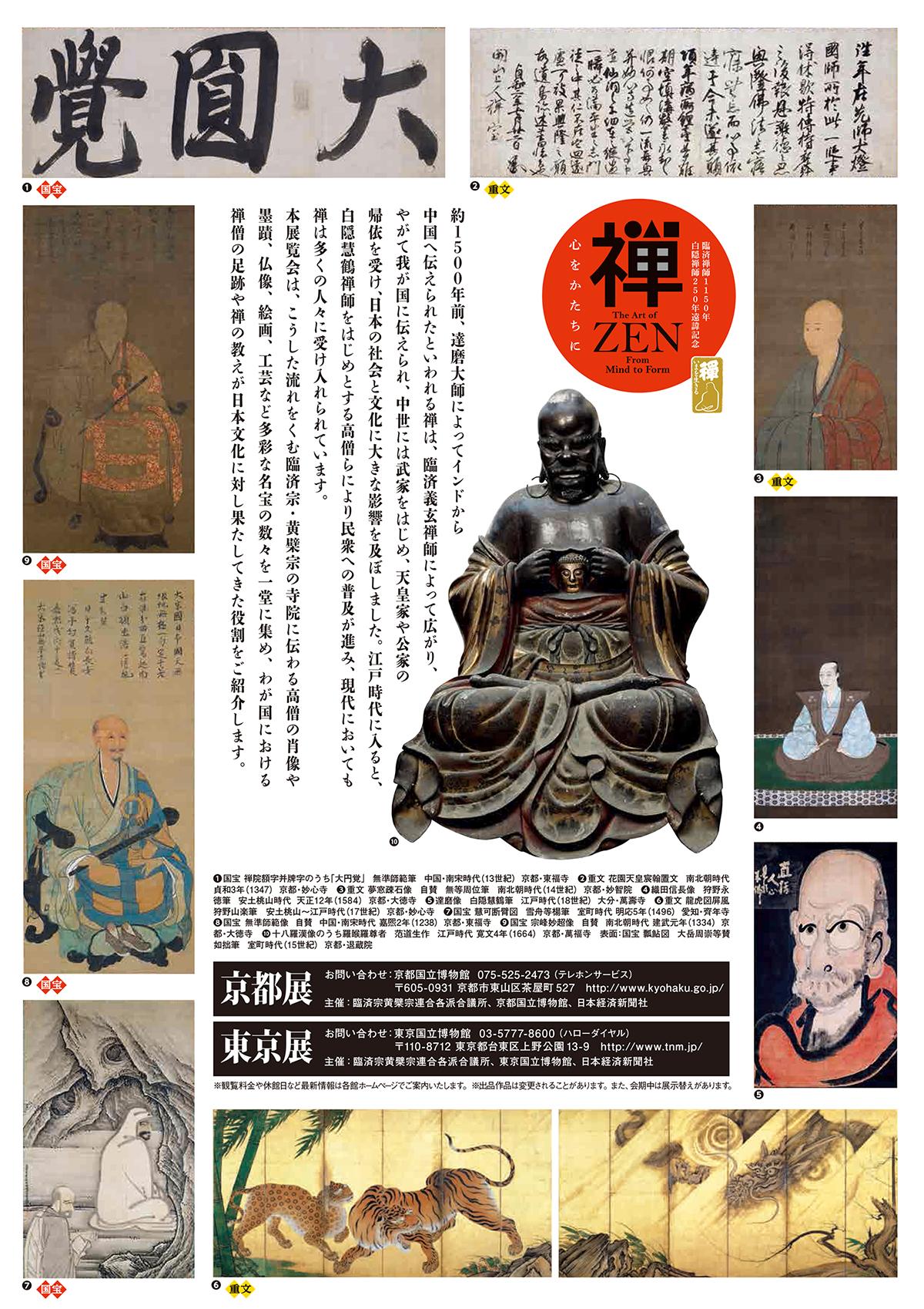 http://rinnou.net/rinzai1150/images/zen1.jpg