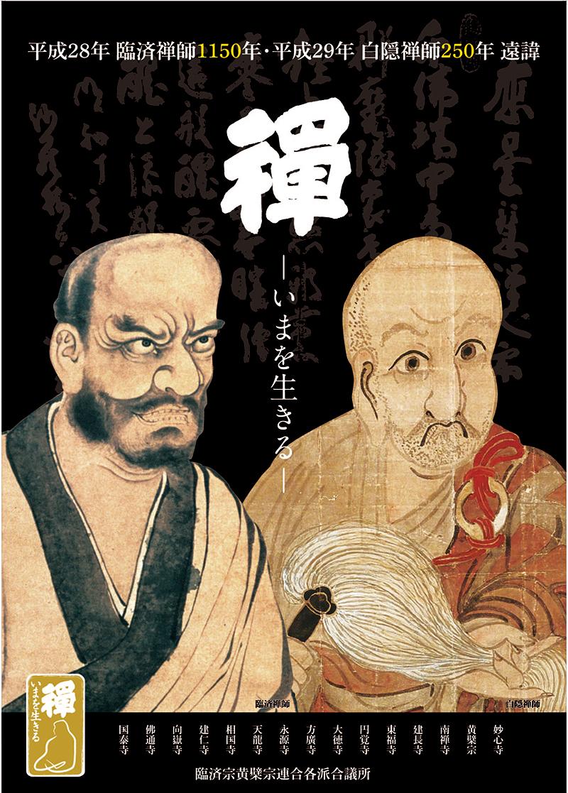 http://rinnou.net/rinzai1150/poster01.jpg