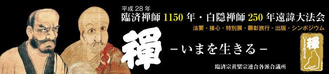 臨済禅師1150年白隠禅師250年遠諱大法会WEBサイト
