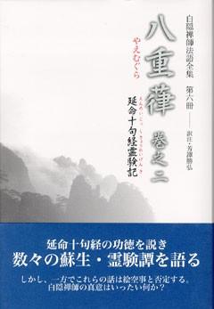 禅文化研究所 >> 白隠禅師の本 ...